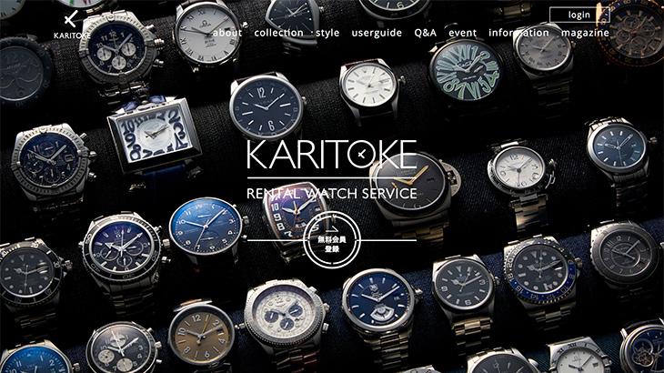 高級腕時計レンタルサービス「KARITOKE」