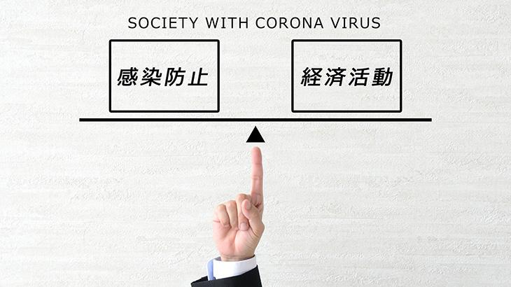 コロナ感染防止